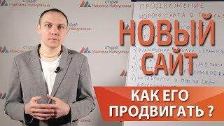 Продвижение и seo оптимизация нового молодого сайта в поиске— Максим Набиуллин(, 2018-01-01T08:14:37.000Z)