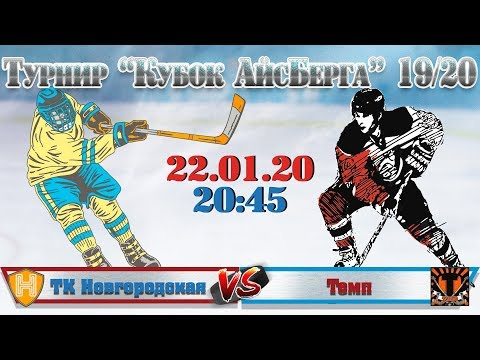 ХК ТК Новгородская VS ХК Темп - Кубок АйсБерга 19/20