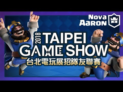 【Nova l Aaron】TGS台北電玩展招隊友聯賽