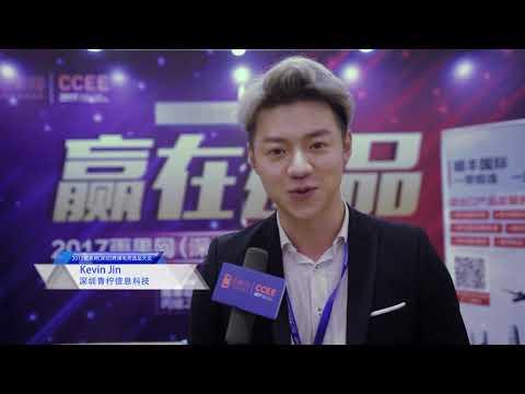 CCEE Shenzhen 2017