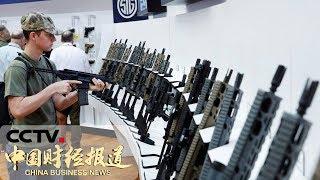 [中国财经报道] 起底美全国步枪协会:强力游说 影响全国选举 | CCTV财经