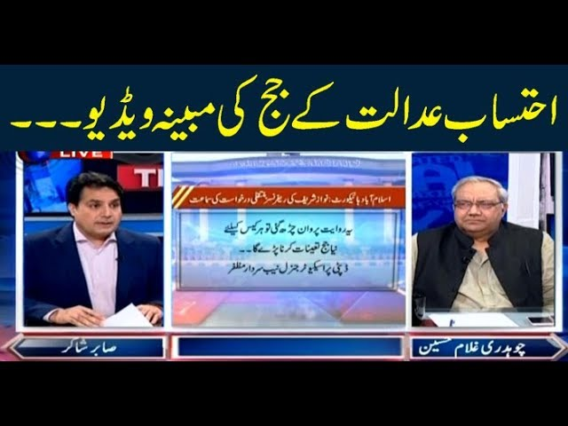 The Reporters | Sabir Shakir | ARYNews | 8th July 2019