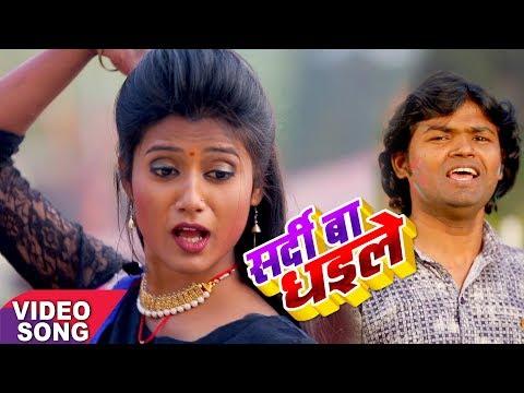 Amarjeet Kumar HOLI SONG 2018 - सर्दी बा धईले - Sardi Ba Dhaile - Latest Bhojpuri Holi Song 2018