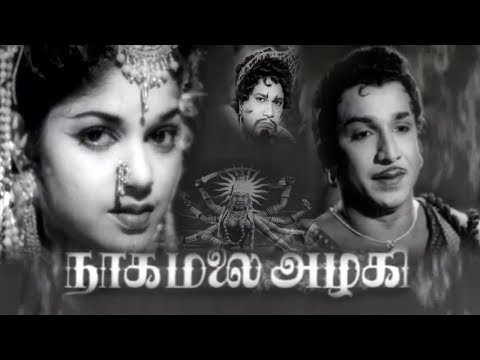 Nagamalai Alagigal | Old Super Hit Adventure Tamil Full Movie | Ananad,M.R.Radha,Nagesh,Manorama