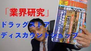 【就活】ドラッグストア/ディスカウントショップ業界研究 (Vol.75)