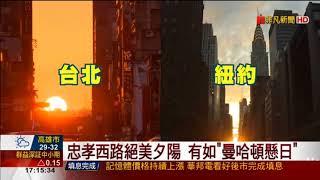 台北曼哈頓懸日 忠孝西路夕陽絕美直線下沉