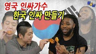 BTS 작곡가, 한국어 패치 이상하게 시키깈ㅋㅋㅋ MP3