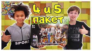 МАЛЬЧИШКИ собирают LEGO MINECRAFT! ДАНИ и КИРИЛЛ: четвертый и пятый пакет!
