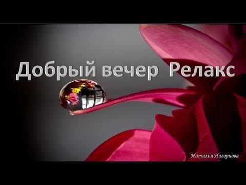 «Добрый вечер»   Релакс