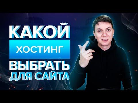 Какой хостинг выбрать для сайта? Как выбрать хостинг для сайта? Товарный бизнес   Дмитрий Москаленко