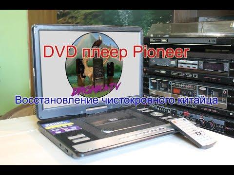 Портативный DVD плеер Pioneer 1680D