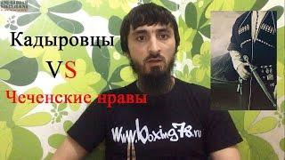 Кадыровцы - хранители чеченских нравов?