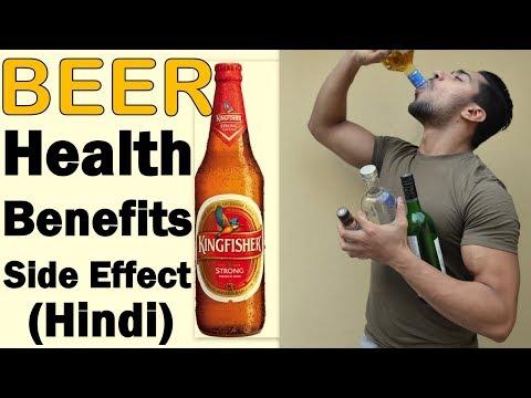 बीयर पीने से  पहले यह बात जरूर जान ले | Health Benefits & Side Effect Beer