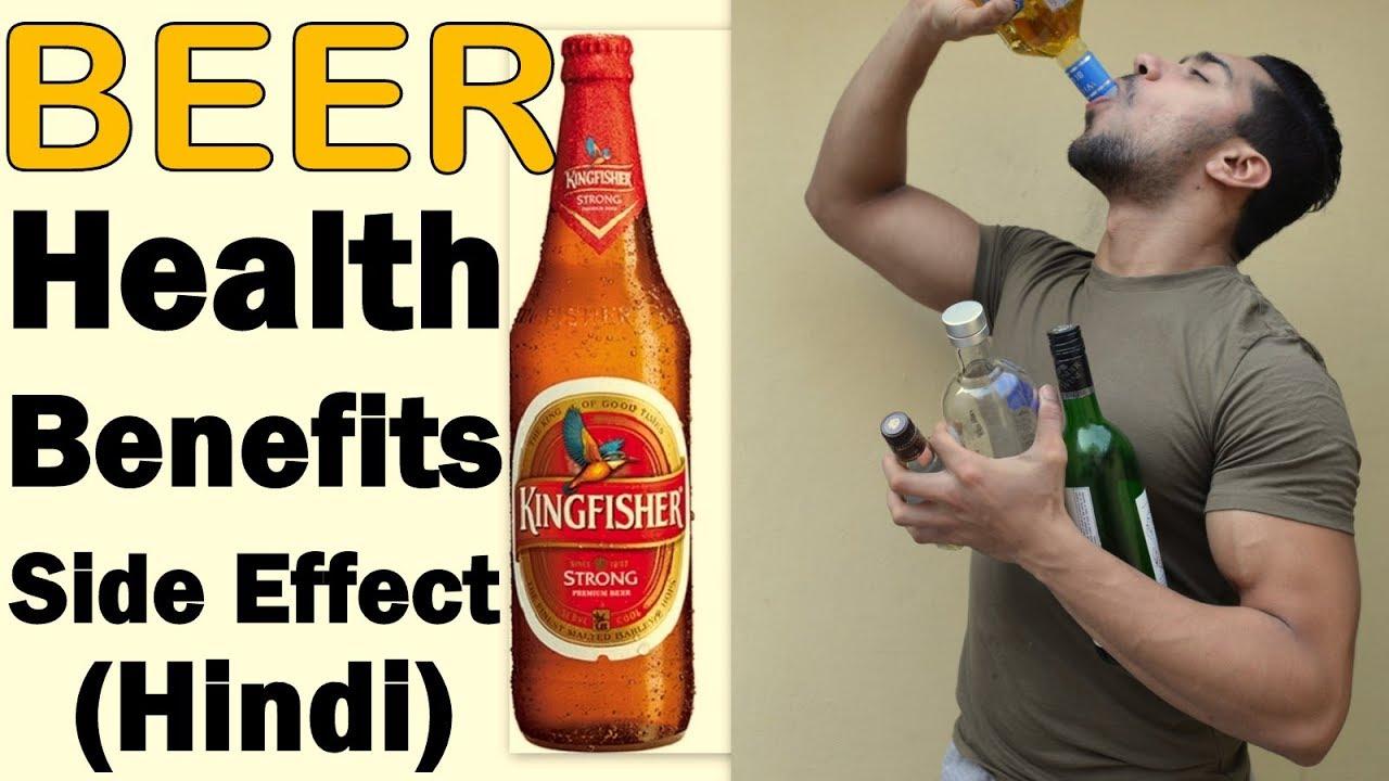 बीयर पीने से पहले यह बात जरूर जान