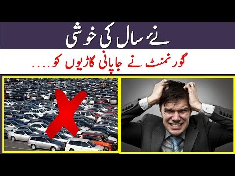 Government Imposes Ban/Restrictions On Japanese Car Imports In Pakistan