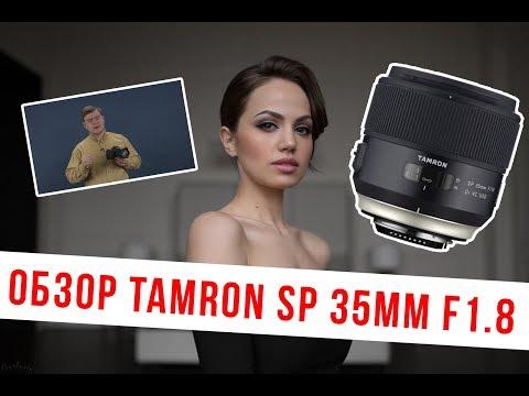 Обзор Tamron SP 35mm F/1.8 Di VC USD