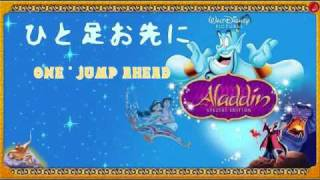 Aladdin One Jump Ahead.