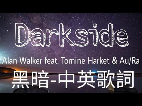 (中文歌詞)Alan Walker-黑暗/Darkside Lyrics/lyrics Video