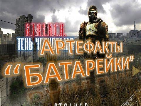 """S.TA.L.K.E.R. Где найти артефакты """"Батарейки""""? (Тень Чернобыля)"""