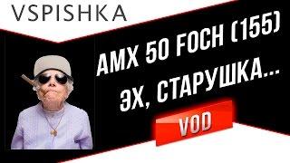AMX 50 Foch (155) - Потеет Французская Старушка :)