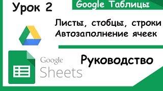 Google таблицы. Как делать автозаполнение данных, закрепление строк, добавление листов. Урок 2.