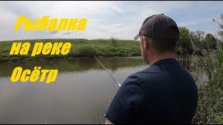 Рыбалка на реке Осётр