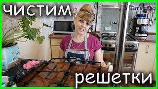 УНИКАЛЬНЫЙ ЭФФЕКТ!!! Узнайте, как почистить решетки газовой плиты!!!