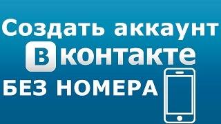 Как зарегистрироваться в контакте без номера телефона 2015 (Старое видео) 360p(Актуальные Видеоинструкции: Ещё легче: Другой НОВЫЙ способ: #Регистрация #ВКонтакте #вк..., 2016-05-12T08:09:56.000Z)