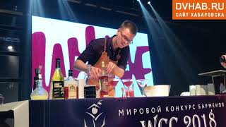World Cocktail Championship 2018 в Хабаровске