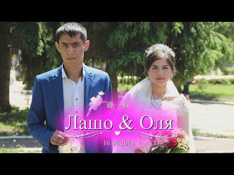 свадьба Лашо и Оли (г.Калининск) 16 июня 2018