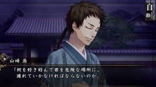PS Vita「薄桜鬼 真改 華ノ章」 プレイ動画 ― 山崎 烝 篇 ―