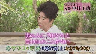 土曜あさ7時30分 『サワコの朝』 5月27日のゲストは、女優・中村玉緒。 ...