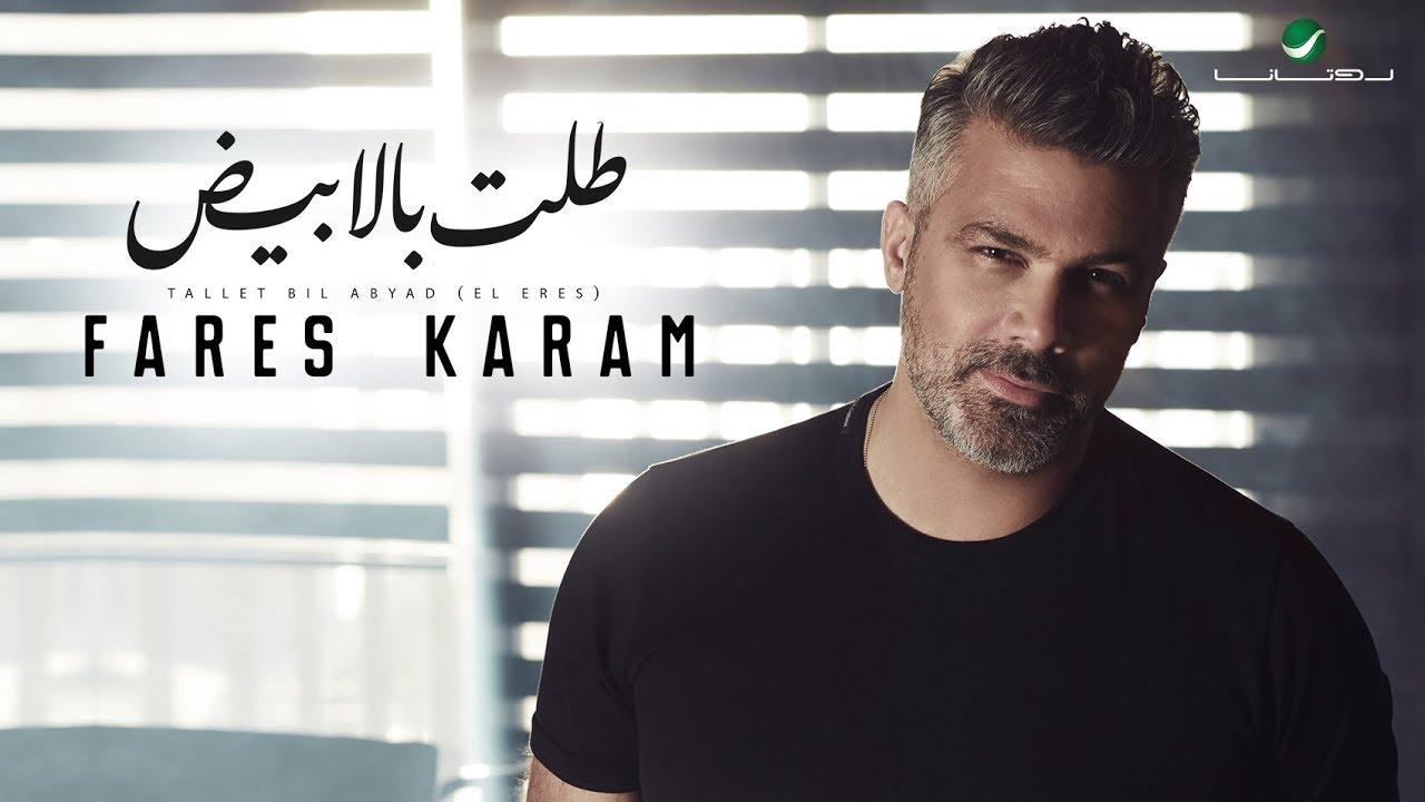 Fares Karam Tallet Bil Abyad El Eres Lyrics فارس كرم طلت بالابيض العرس بالكلمات