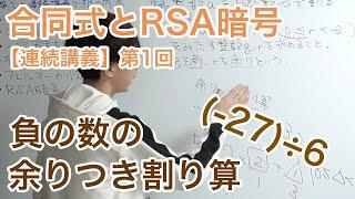 余りつき割り算(数学A)【合同式とRSA暗号:第1回】