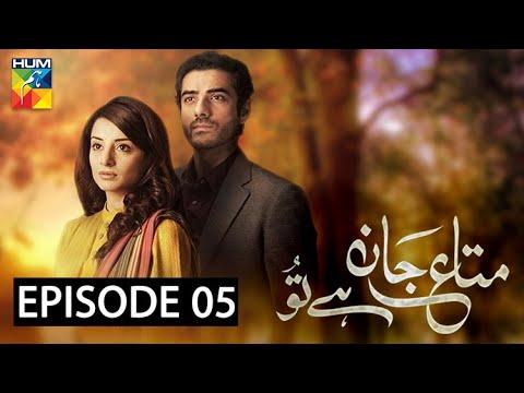 Download Mata e Jaan Hai Tu Episode 5   English Subtitles   HUM TV Drama