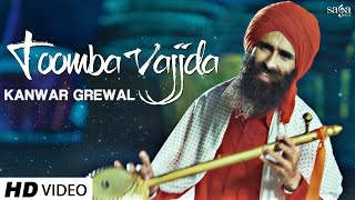Toomba Vajjda - Kanwar Grewal (Full Video) | Jatinder Shah | Biggest Sufi Song 2016 | Tumba Vajda thumbnail