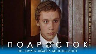 Подросток 4 серия (драма, реж. Евгений Ташков, 1983 г.)