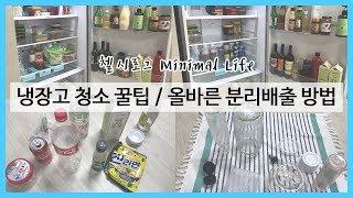 [Minimal #10] 냉장고 정리 꿀팁 / 올바르게…