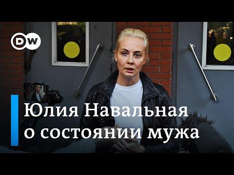 Юлия Навальная и Иван Жданов: \