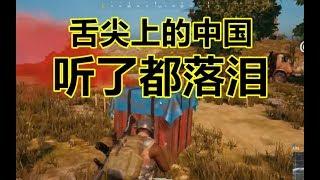 【某幻君】絕地求生PUBG,中文八级,聊爆大師!用縝密的邏輯擊潰隊友的頭腦!