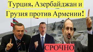Срочно!Турция, Азербайджан и  Грузия против Армении! новости сегодня