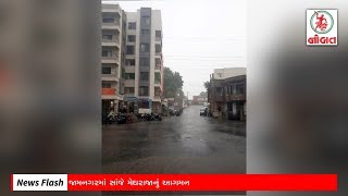 News Flash: Rainfall in Jamnagar.