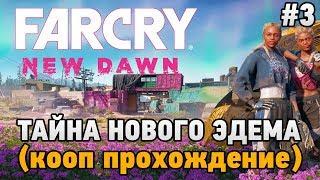 Far Cry New Dawn #3 Тайна Нового Эдема (кооп прохождение)