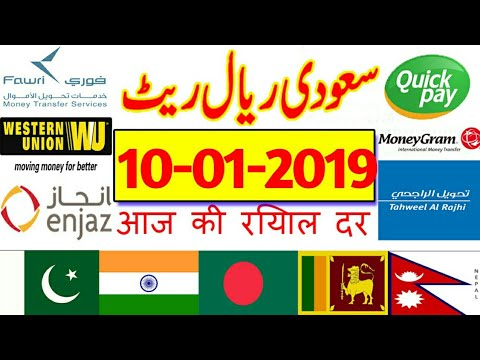 Today Saudi Riyal Rate India Stan Currency Enjaz Bank Moneygram
