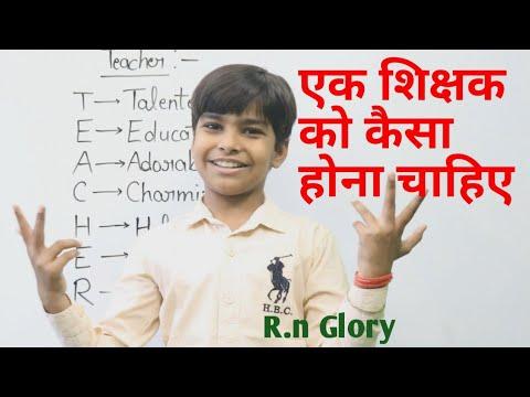आदर्श शिक्षक के गुण || Full Form Of Teacher || Characteristics And Quality Of Teacher By RN Glory