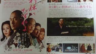 利休にたずねよ B 2013 映画チラシ 2013年12月7日公開 シェアOK お気軽...