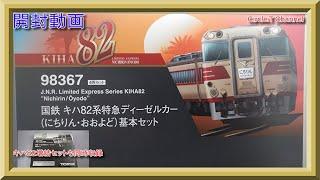 【開封動画】TOMIX 98367 国鉄 キハ82系特急ディーゼルカー(にちりん・おおよど)基本セット+98270 国鉄 キハ82系特急ディーゼルカー増結セット(2020年5月再生産品)【鉄道模型】