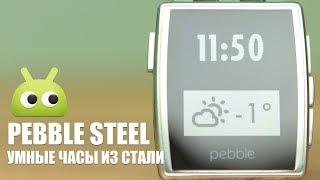 Pebble Steel - Умные и очень красивые часы. Обзор AndroidInsider.ru
