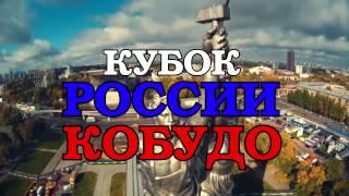 Чемпионат России по Кобудо , Москва 2017
