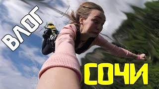 ВЛОГ: Я ЭТО СДЕЛАЛА! Самый страшный прыжок / 2320 метров над уровнем моря / Сочи, отдых с блогерами